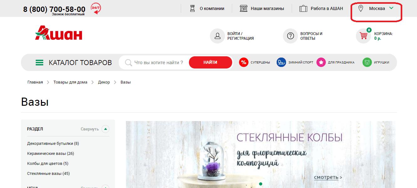 Выбор своего города в интернет-магазине Ашан