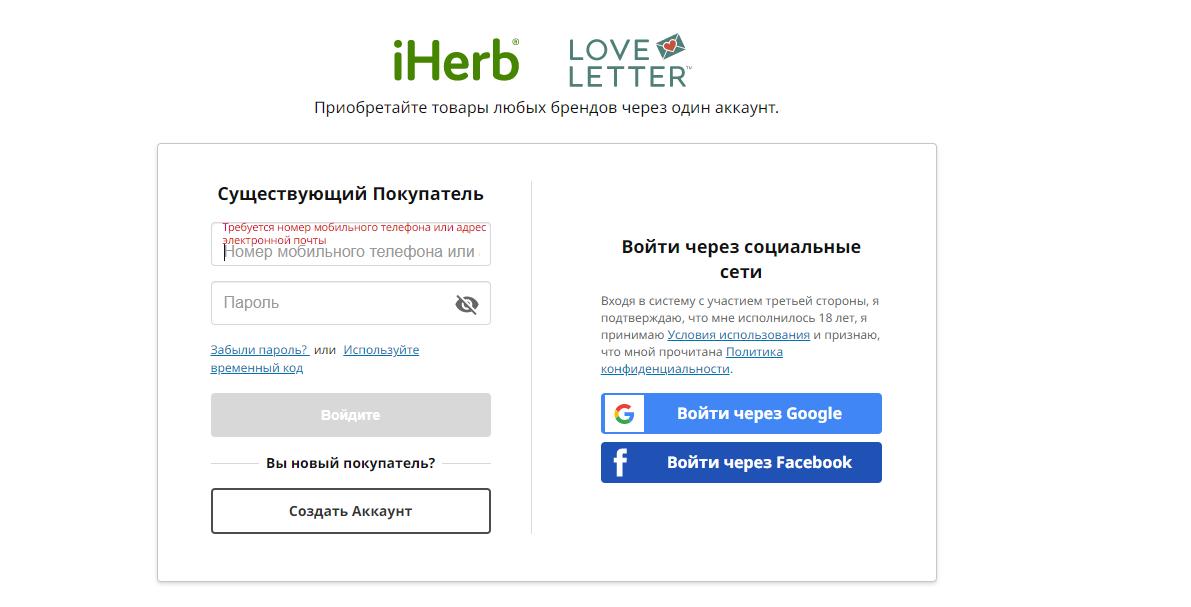 Регистрация в интернет-магазине iHerb