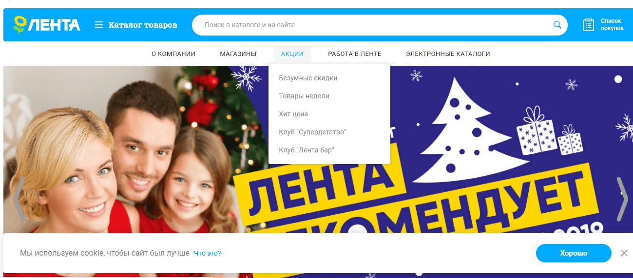Категории товаров в интернет-магазине Лента