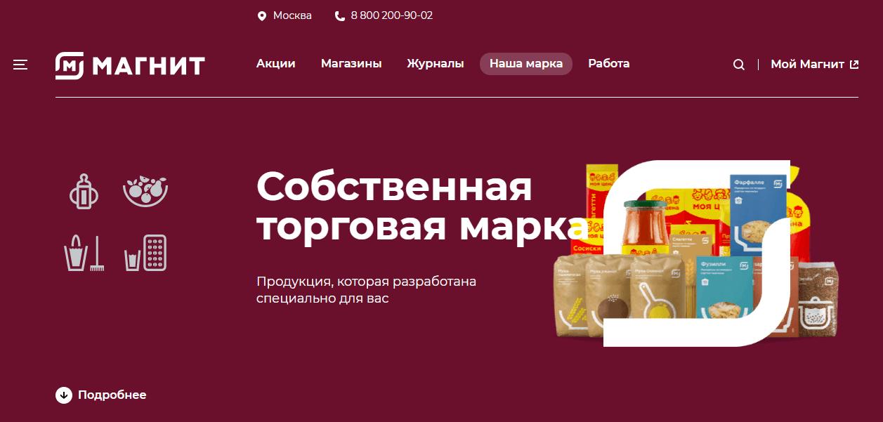 Скидки и акции в интернет-магазине Магнит