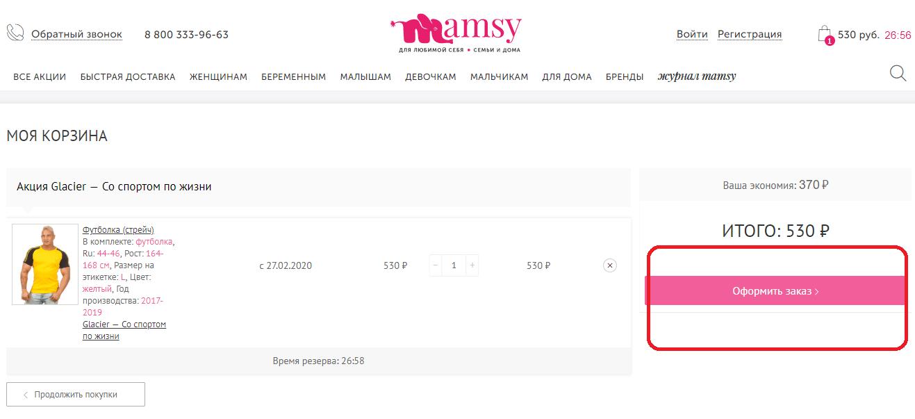 Просмотр выбранных вами товаров в корзине интернет-магазина Mamsy