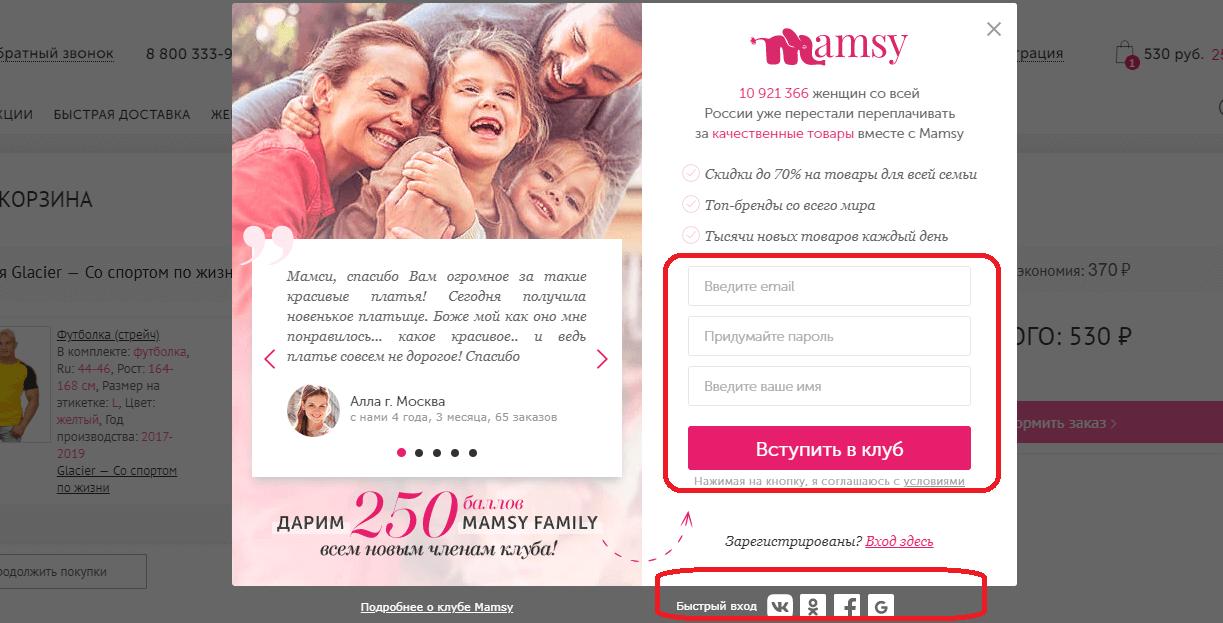 Регистрация в интернет-магазине Mamsy