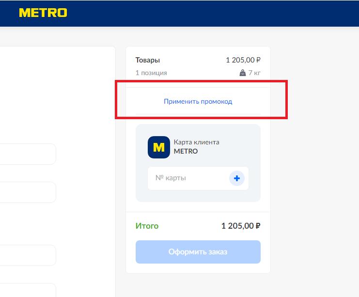 Применение промокода на скидку на сайте Metro