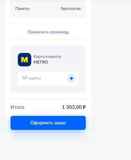 Оформление заказа в интернет-магазине Metro