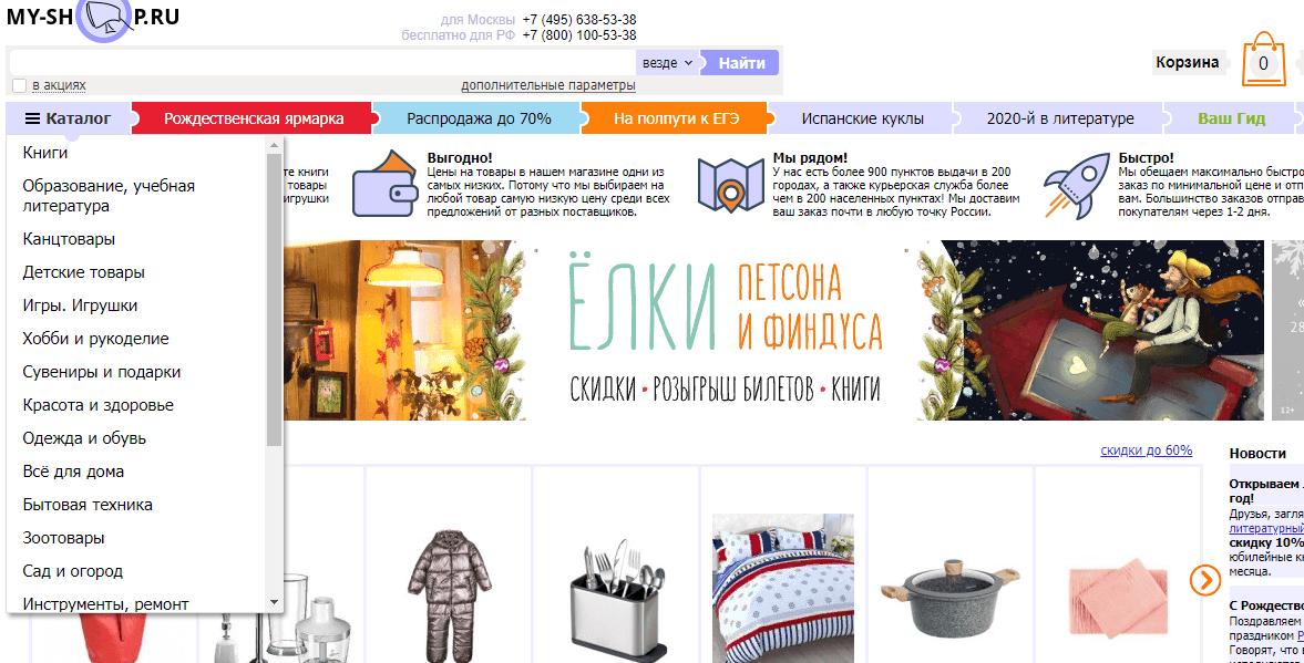 Категории товаров интернет-магазина My-shop