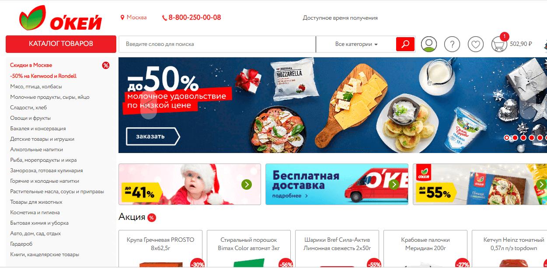 Категории товаров в интернет-магазине О`кей