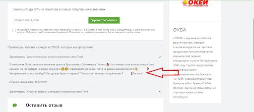 Акции и промокоды на скидку в интернет-магазине О`кей
