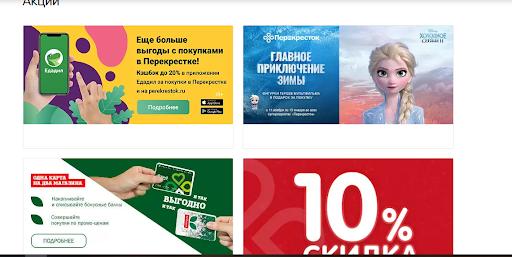 Акции и товары со скидками в интернет-магазине Перекресток