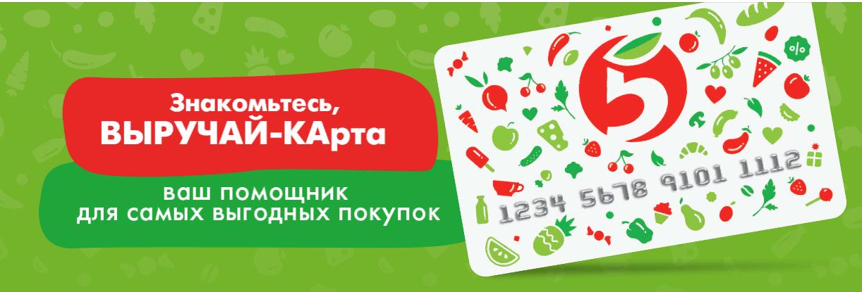 Накопительная карта от интернет-магазина Пятерочка