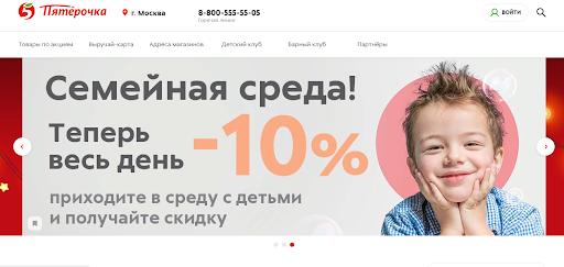 Скидки и акции в интернет-магазине Пятерочка