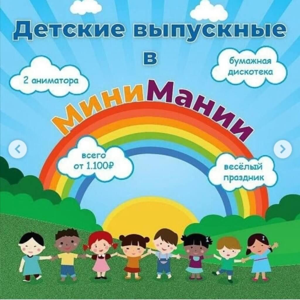 Привлекательные скидки на детские праздники от МиниМания