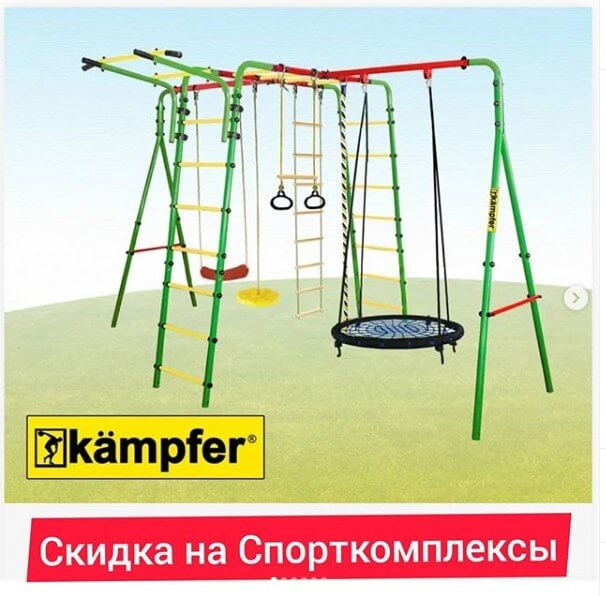 Промокод на скидку на спорткомплексы от магазина sportugol