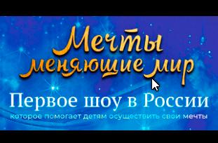 Промокод на скидку на Шоу «Мечты меняющие мир»