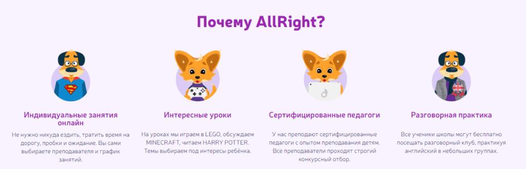 Почему Онлайн школа английского языка allright ?