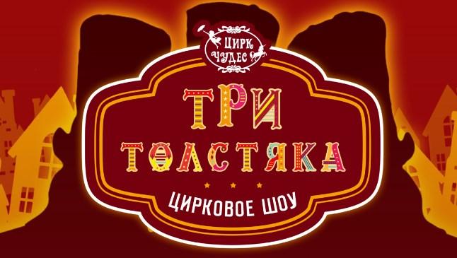 Промокод на скидку на цирковое шоу «Три толстяка»