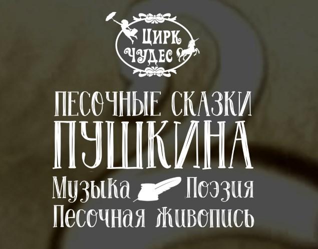 Промокод на скидку на песочное шоу «Песочные сказки Пушкина»