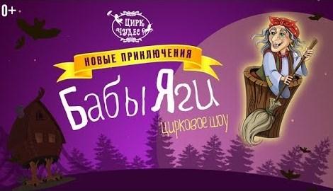 Промокод на скидку на цирковое шоу «Новые приключения Бабы Яги»