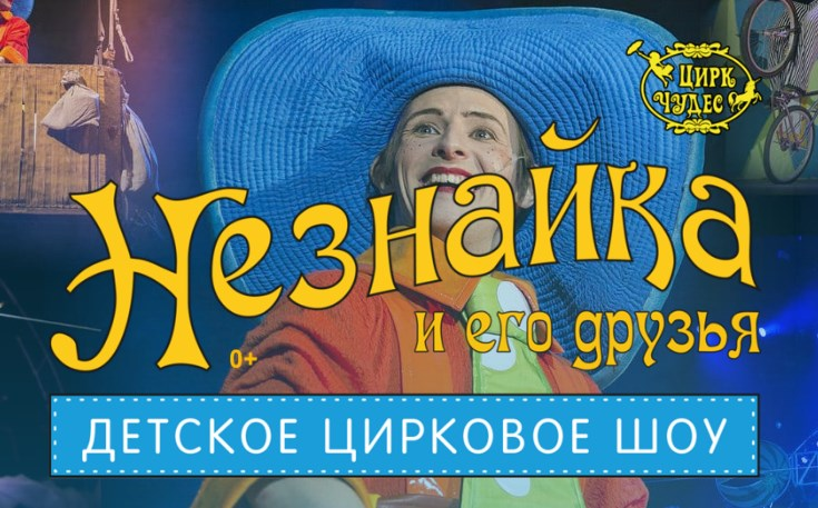 Промокод на скидку на цирковое шоу «Незнайка и его друзья»