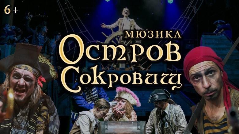 Промокод на скидку на мюзикл «Остров Сокровищ»