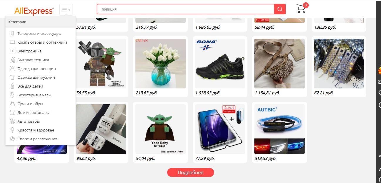Поиск товаров по категориям на сайте AliExpress