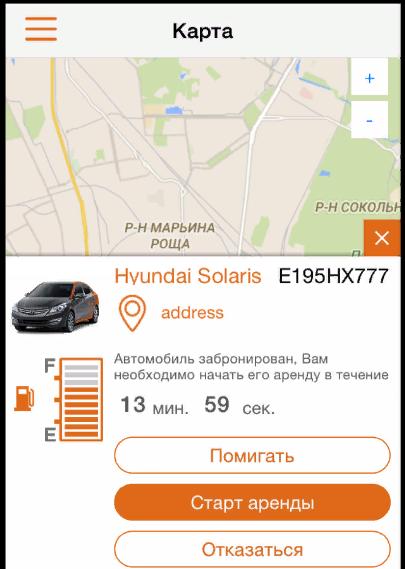 Цены и тарифы на аренду выбранного автомобиля
