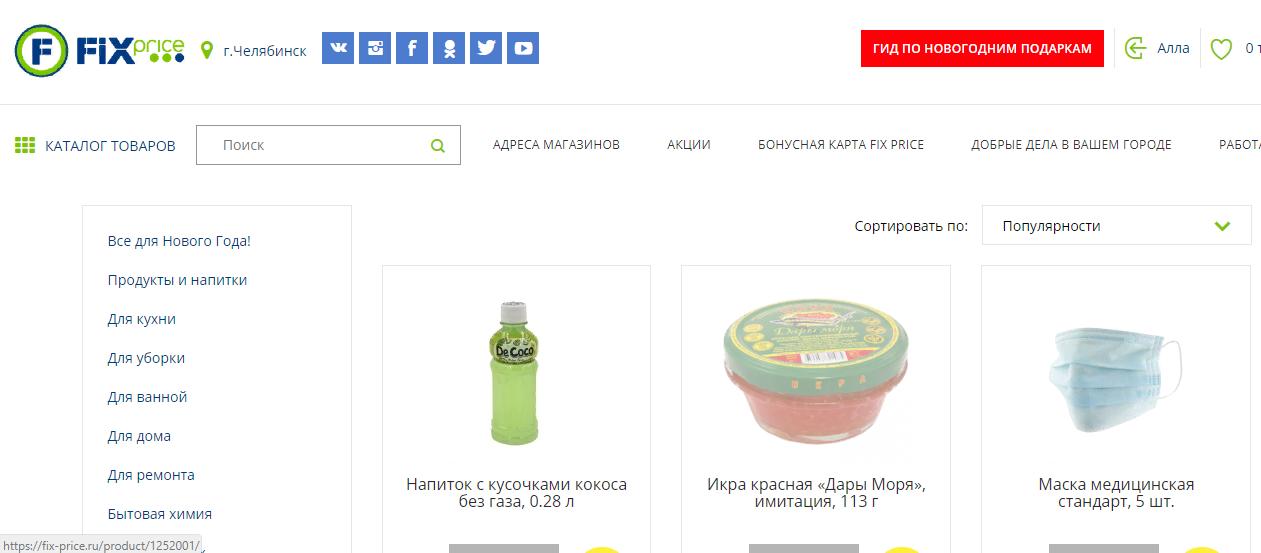 Просмотр каталога товаров на сайте Fix Price