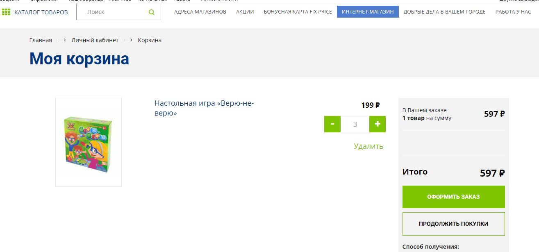Просмотр выбранных товаров в корзине интернет-магазина Fix Price