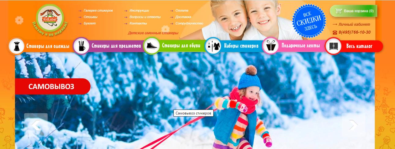 Выбор категории товаров в интернет-магазине Kidlabel