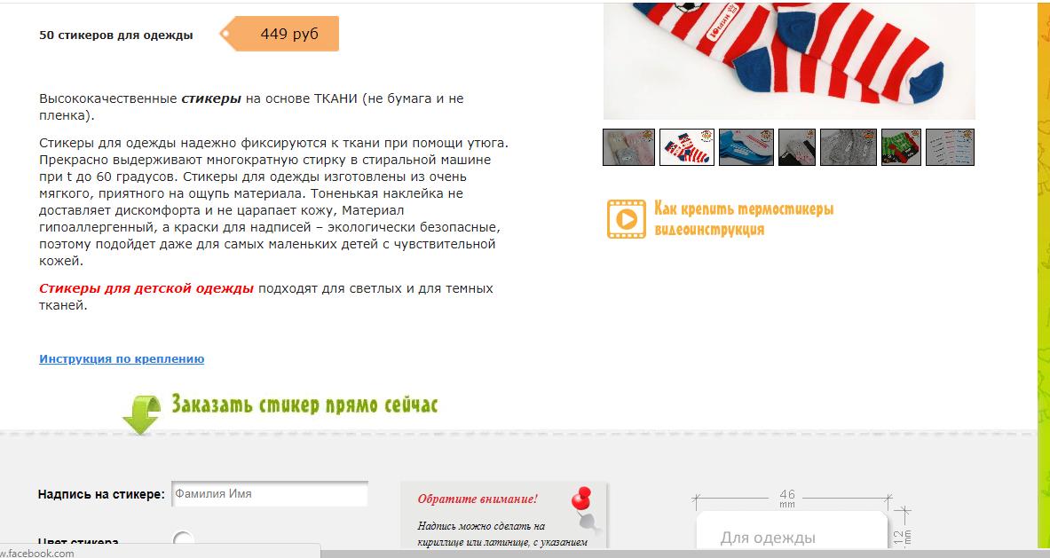 Оформление заказа в интернет-магазине Kidlabel