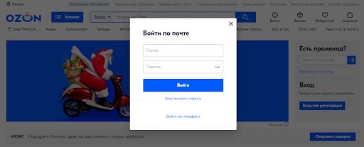 Регистрация в интернет-магазине Ozon