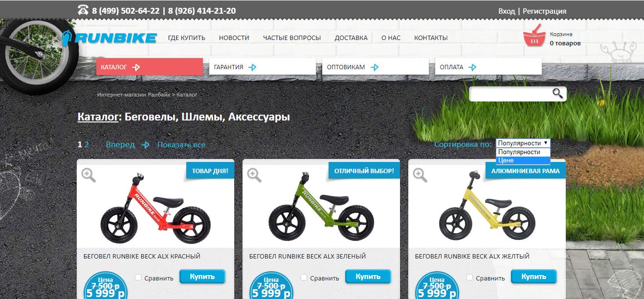 Поиск нужного вам товара по каталогу сайта Runbike