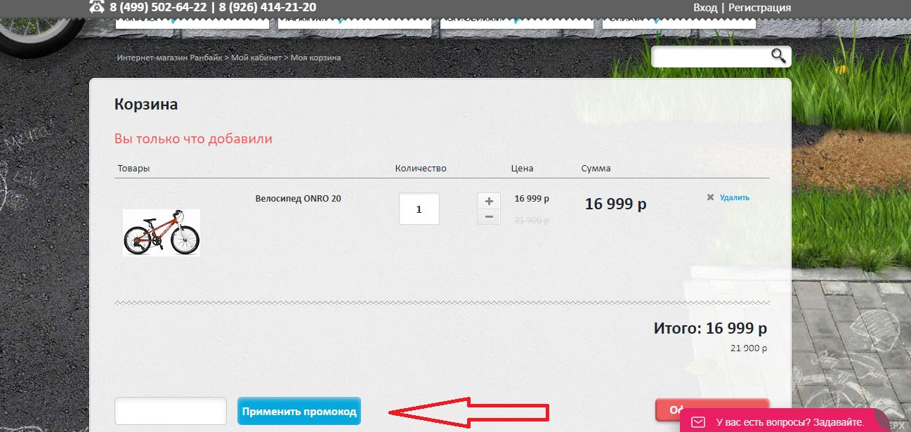 Применение промокода на скидку в интернет-магазине Runbike