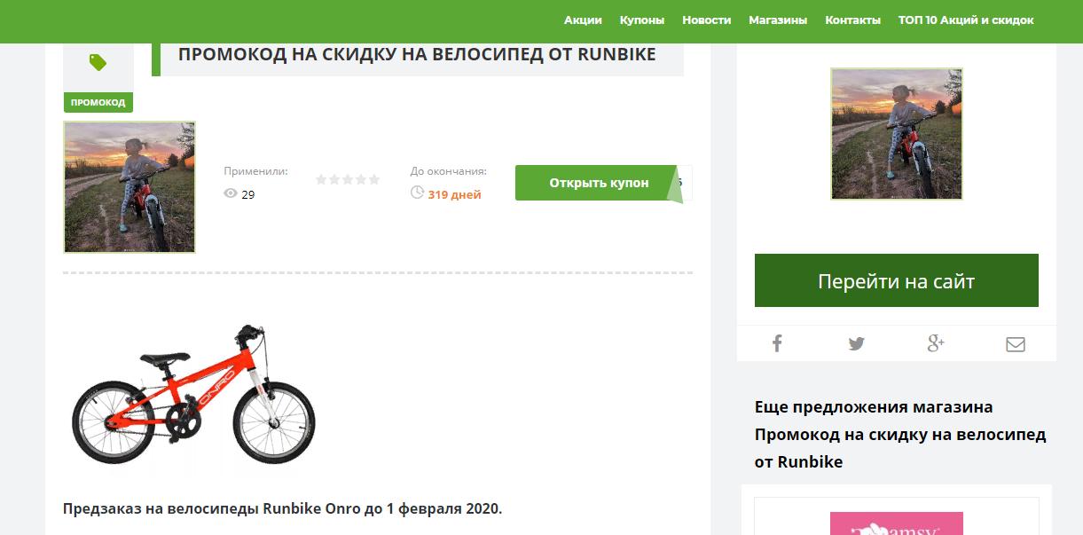 Скидки на предзаказ товара в интернет-магазине Runbike