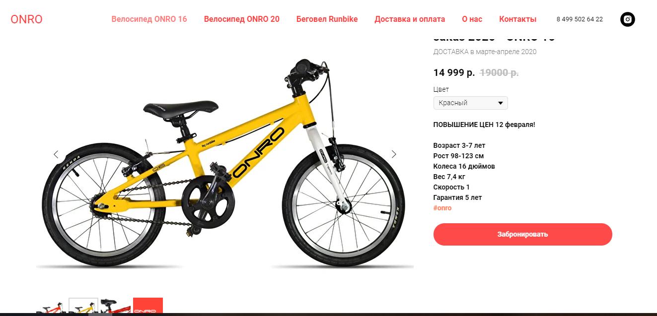 Бронирование товара на сайте Runbike