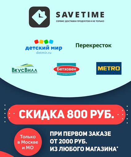 Промокод на скидку 800 рублей в SaveTime на доставку продуктов
